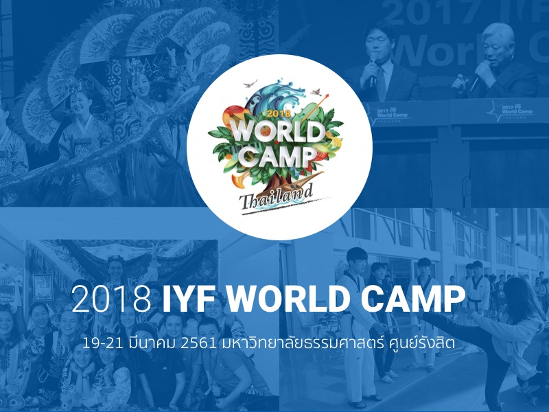 IYF World Camp 2018