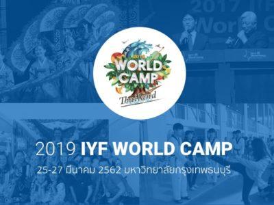 IYF World Camp 2019