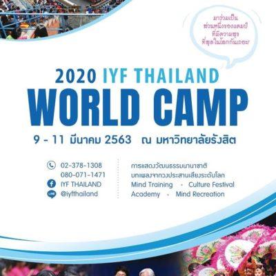 สมัครเข้าร่วมงาน IYF World Camp 2020